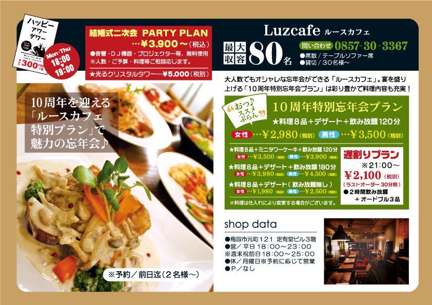 Luzcafe 10周年特別忘年会プラン_e0115904_11481856.jpg