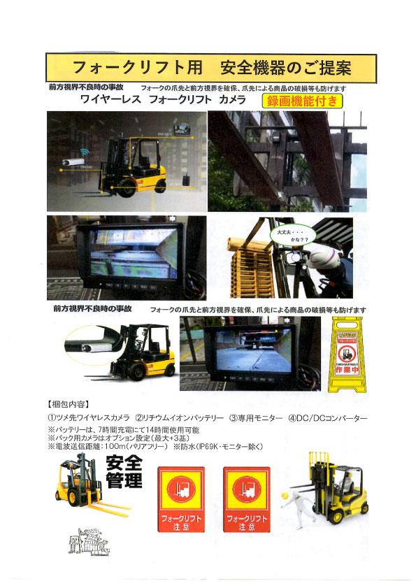 フォークリフト用カメラキット ドライブレコーダー機能付き_e0169210_10331201.jpg