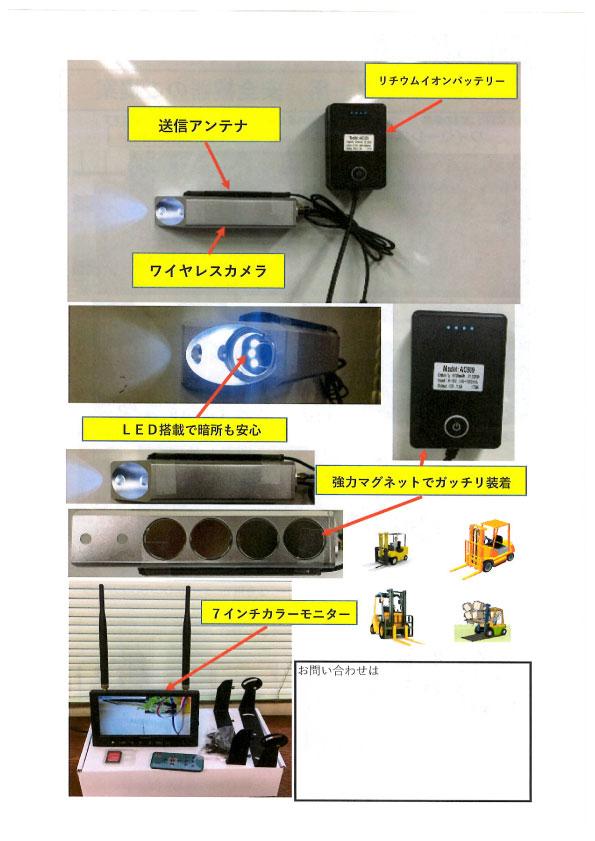フォークリフト用カメラキット ドライブレコーダー機能付き_e0169210_10331336.jpg