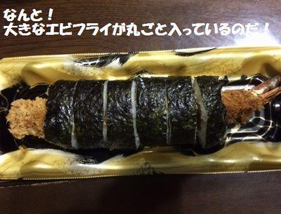 意外と美味しいエビフライ巻き_e0234016_20182724.jpg