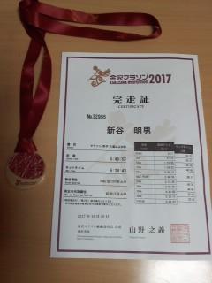 金沢マラソン  Ⅴ_a0142317_10305782.jpg