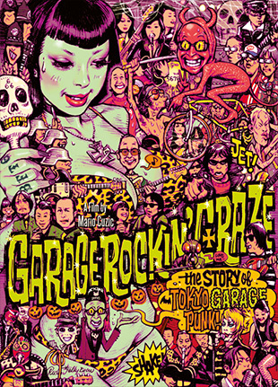 【DVD】GARAGE ROCKIN' CRAZE _c0289919_16374230.jpg