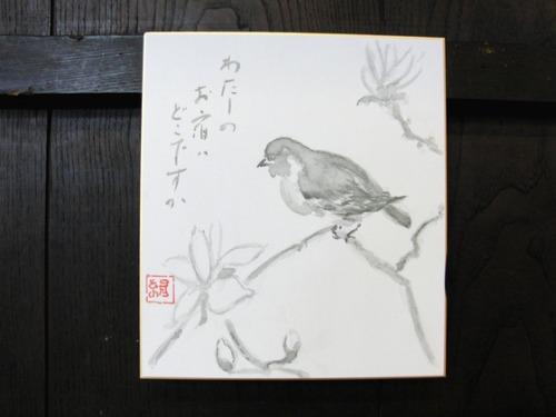 水墨画 ~ 雀 ~_e0222340_15442185.jpg