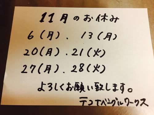 11月のお休みの日_c0195151_15045531.jpg