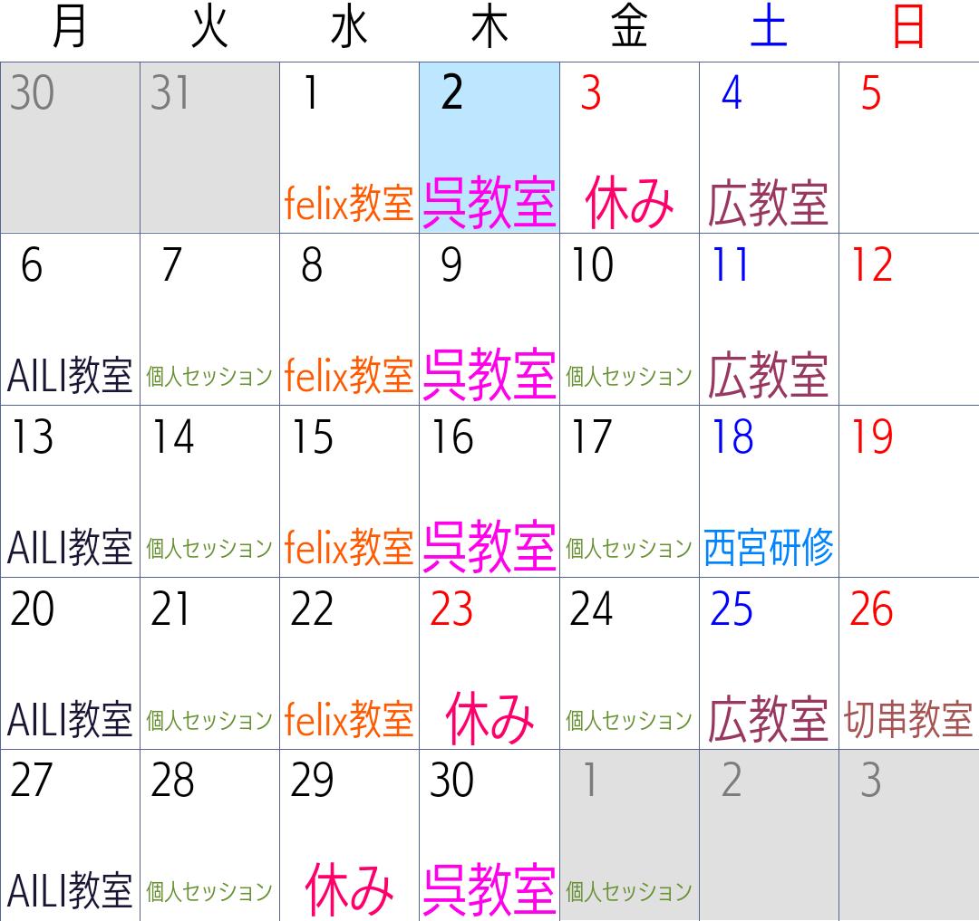 11月の予定・じりきカレンダー_c0366378_16015172.png