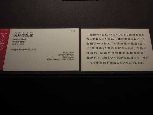 ぐるっとパスNo.13(番外編)・14・15 上野と池袋と三鷹まで見たこと_f0211178_16550973.jpg