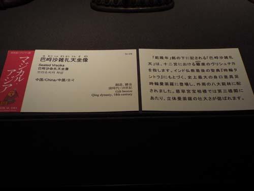ぐるっとパスNo.13(番外編)・14・15 上野と池袋と三鷹まで見たこと_f0211178_16553114.jpg