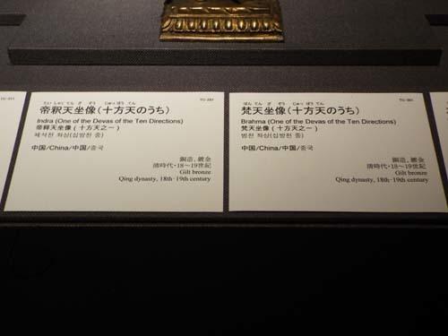 ぐるっとパスNo.13(番外編)・14・15 上野と池袋と三鷹まで見たこと_f0211178_16561478.jpg