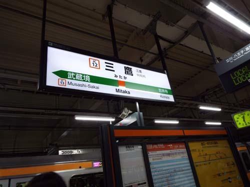 ぐるっとパスNo.13(番外編)・14・15 上野と池袋と三鷹まで見たこと_f0211178_16582729.jpg