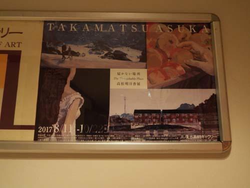 ぐるっとパスNo.13(番外編)・14・15 上野と池袋と三鷹まで見たこと_f0211178_16583967.jpg