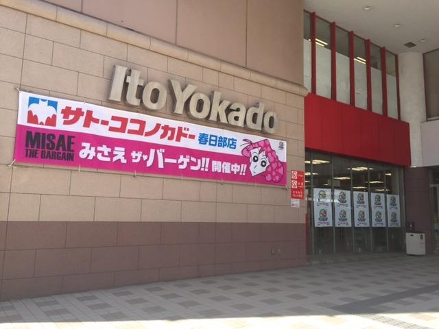 サトーココノカドー?!_b0187479_13454336.jpg