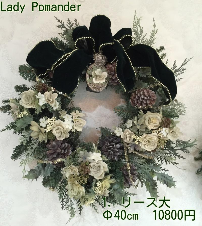 クリスマスリース&三越本店イベントのお知らせ_a0221484_19041276.jpg
