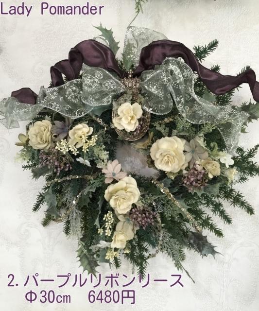 クリスマスリース&三越本店イベントのお知らせ_a0221484_19044059.jpg