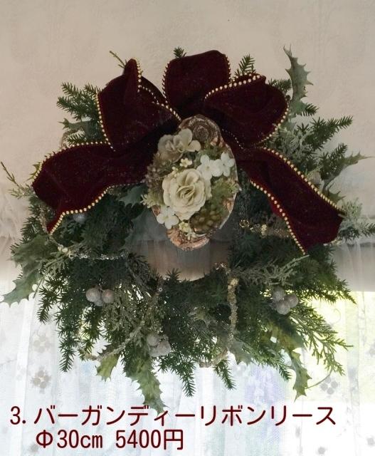 クリスマスリース&三越本店イベントのお知らせ_a0221484_19053824.jpg