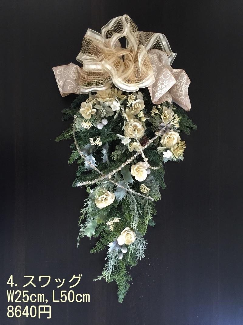 クリスマスリース&三越本店イベントのお知らせ_a0221484_19063917.jpg