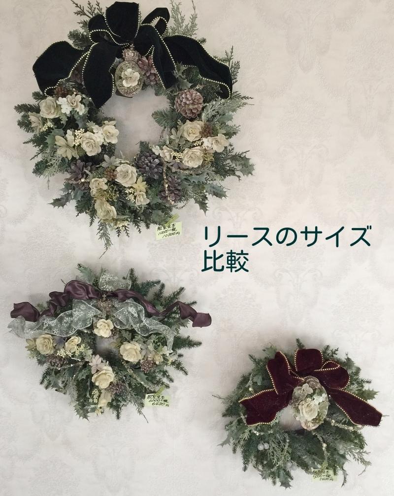 クリスマスリース&三越本店イベントのお知らせ_a0221484_19072259.jpg