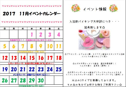 11月のイベントカレンダー♪_e0364685_17393112.jpg