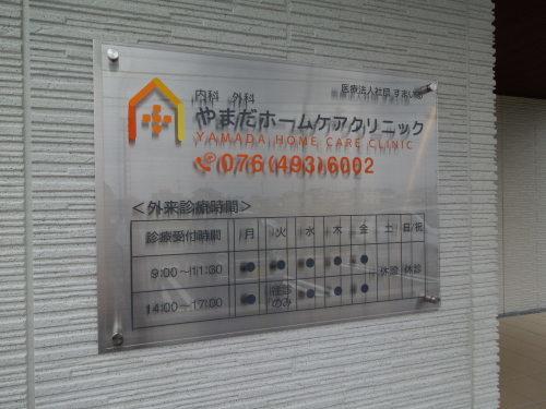 【お宅訪問記】やまだホームケアクリニック様/富山市_c0113001_15015138.jpg