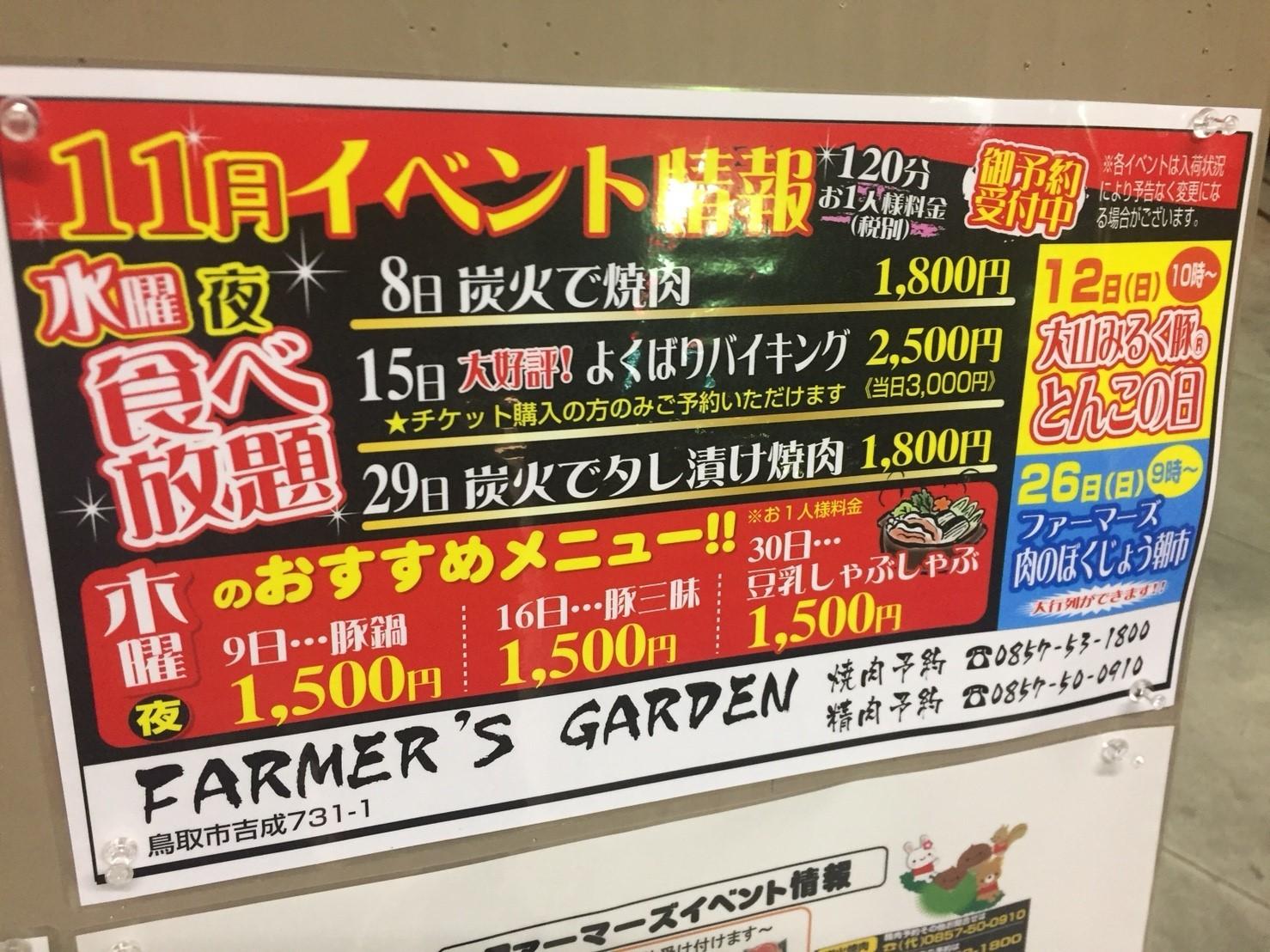 FARMAR\'S GARDEN 食べ放題新企画_e0115904_05093337.jpg