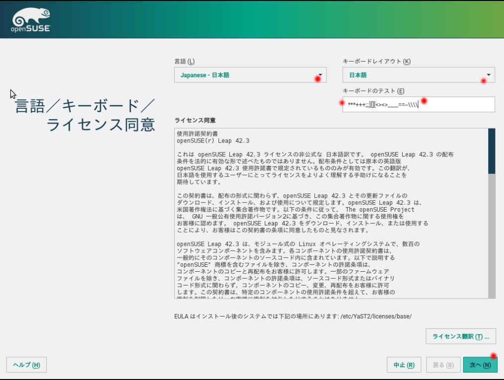 openSUSE Leap-42.3 のインストール_a0056607_12162735.jpg