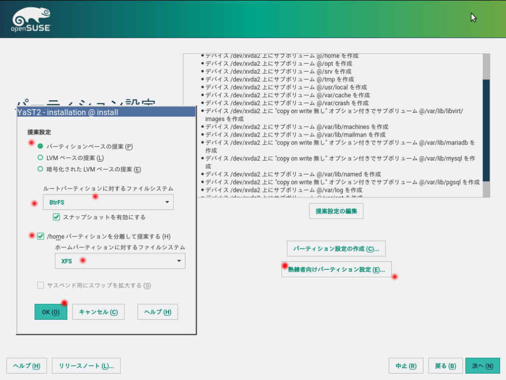 openSUSE Leap-42.3 のインストール_a0056607_12170855.jpg