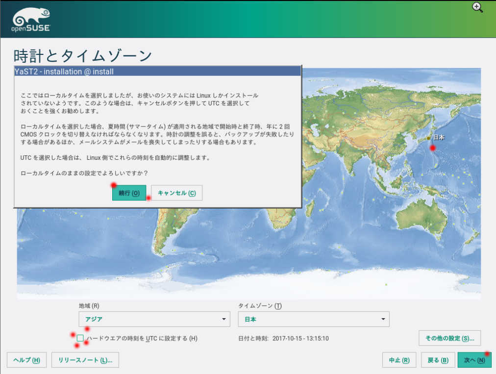 openSUSE Leap-42.3 のインストール_a0056607_12194378.jpg