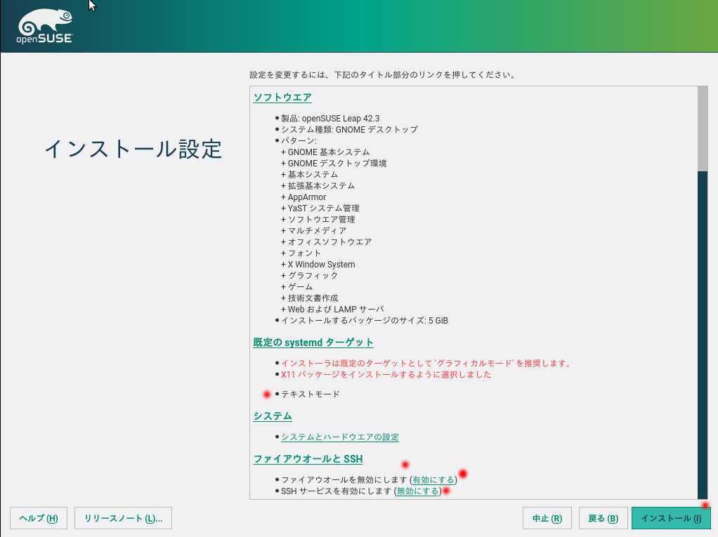 openSUSE Leap-42.3 のインストール_a0056607_12210098.jpg