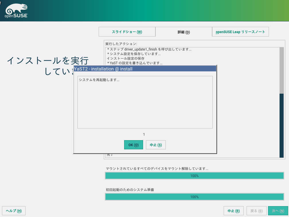 openSUSE Leap-42.3 のインストール_a0056607_12221814.jpg