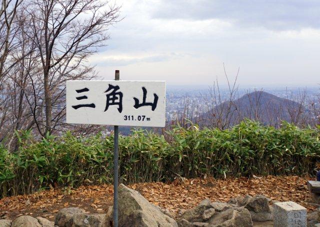 2017年11月3日(金・祝) 三角山(標高311m)_a0345007_17143376.jpg