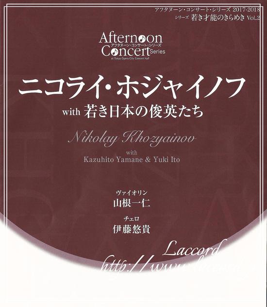 秋の音楽鑑賞_f0275956_19212727.jpg