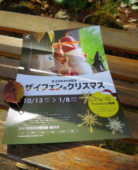 11月の軽井沢町民美術館の日*②エルツおもちゃ博物館~クリスマス♪_f0236260_15153111.jpg