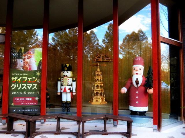 11月の軽井沢町民美術館の日*②エルツおもちゃ博物館~クリスマス♪_f0236260_17062376.jpg