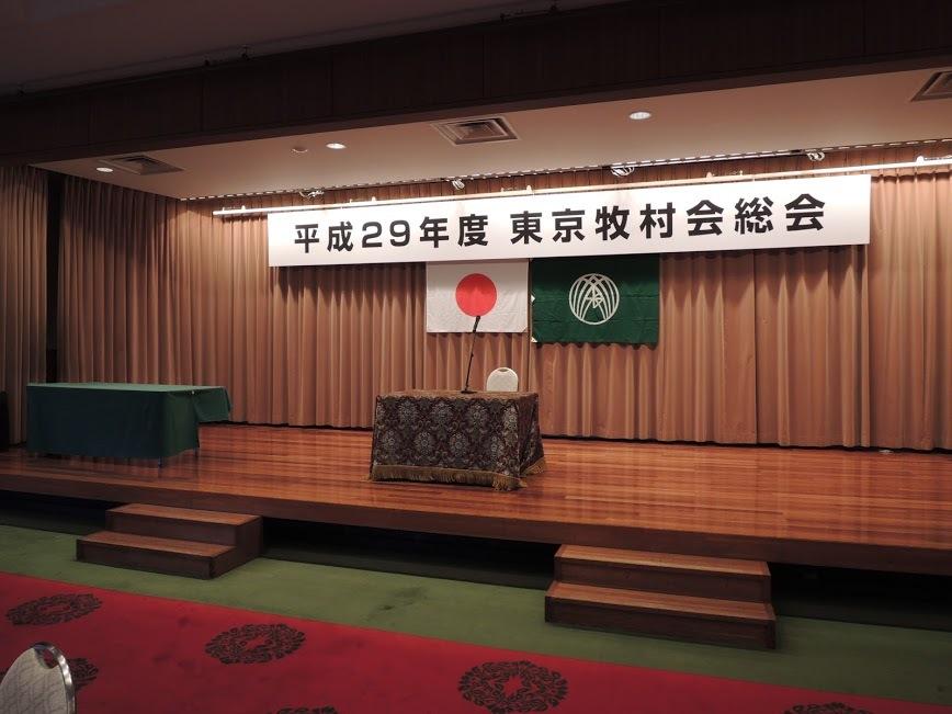 平成29年度東京牧村会_d0182179_15212236.jpg