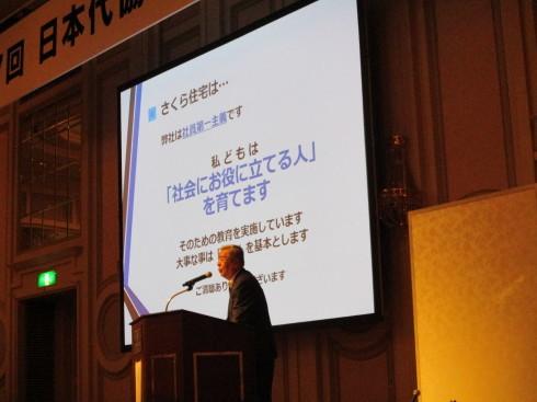 日本損害保険代理業協会 コンベンション基調講演_e0190287_15114347.jpg