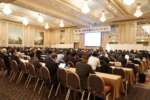 日本損害保険代理業協会 コンベンション基調講演_e0190287_17004595.jpg