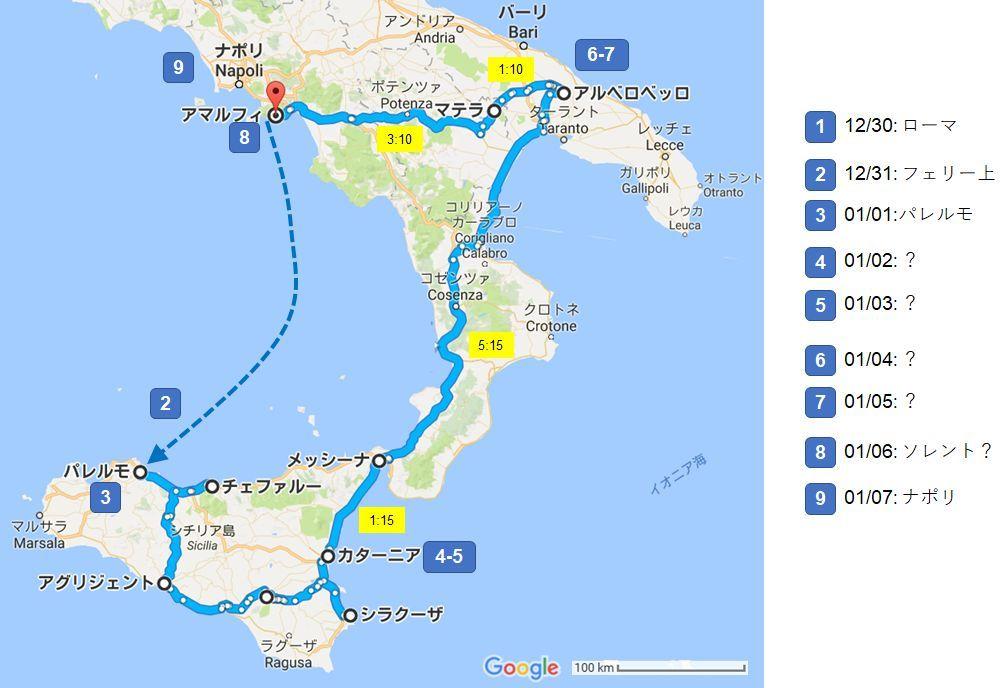 家族旅行2017年12月-南イタリア・旅行計画_c0153302_11334944.jpg