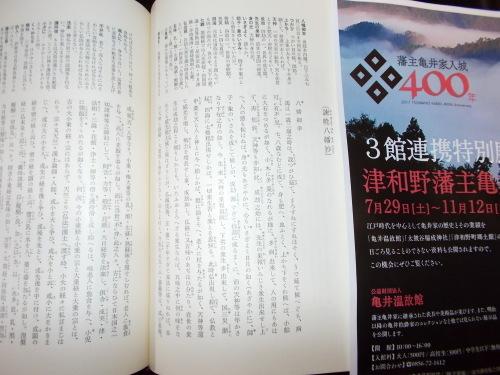 甦る幕末の桑名…市博物館で企画展_c0192503_22325043.jpg
