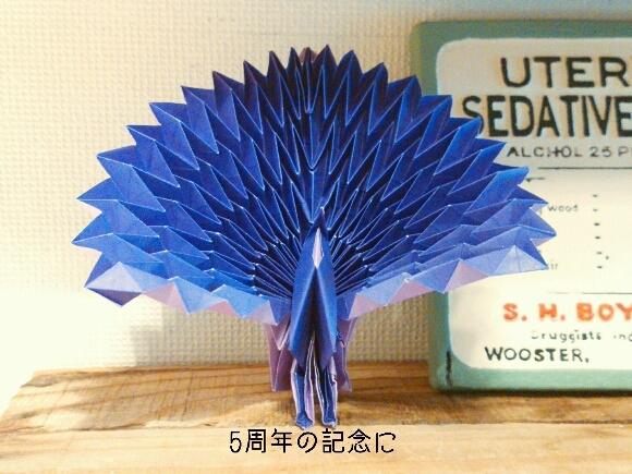 折り紙の孔雀_f0255704_15082545.jpg
