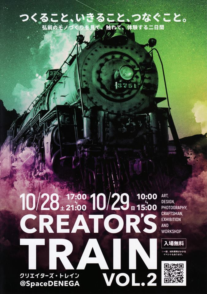 CREATOR\'S TRAIN VOL.2 / SPACE DENEGA_c0222907_08410034.jpg