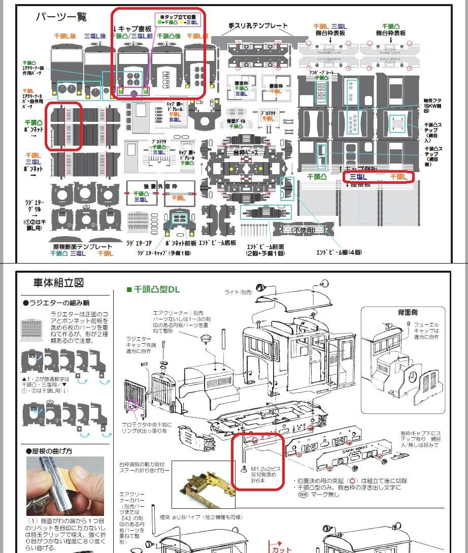 【第13回】記念製品 千頭/三塩の酒井3.5t内燃機 車体エッチング板_a0100812_10443709.jpg