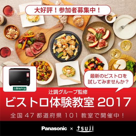 パナソニックビストロレッスン「小籠包など」3回目!!_f0141419_12365405.jpg