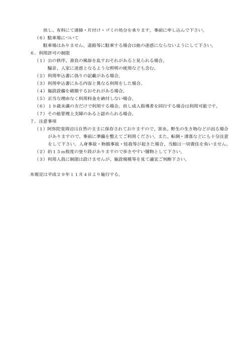 湖山池阿弥陀堂 ご利用案内・利用規定_f0197821_16542754.jpg