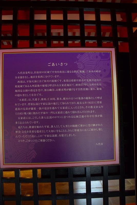 平家の落人の隠れ里『五家荘』20151030_e0237645_14551950.jpg