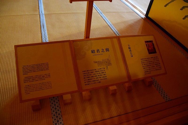 熊本城の王昭君の間(秀頼公招聘)20161031_e0237645_15271051.jpg