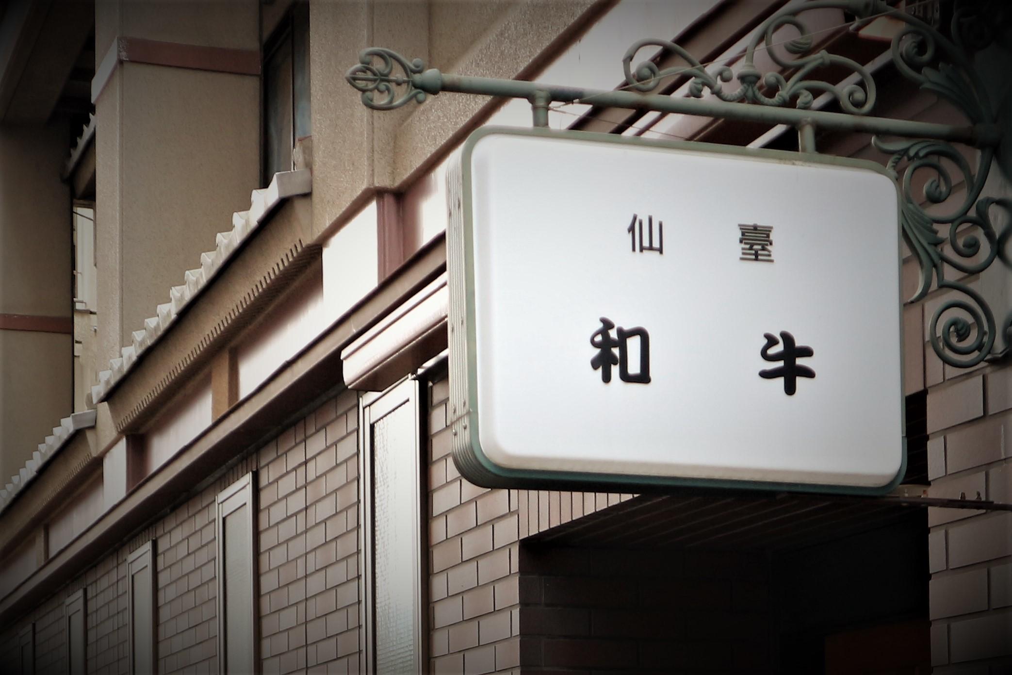 仙台店 採用情報_d0181388_21275601.jpg