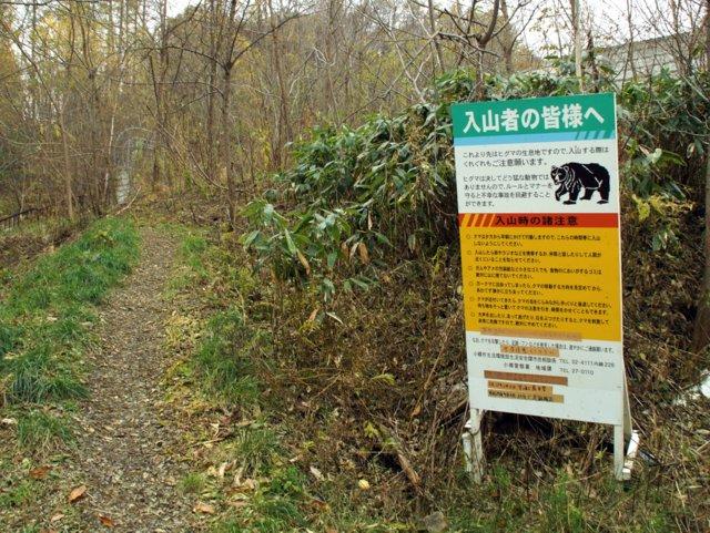 2017年11月5日(日) 銭函天狗山(標高536.7m)_a0345007_1813166.jpg