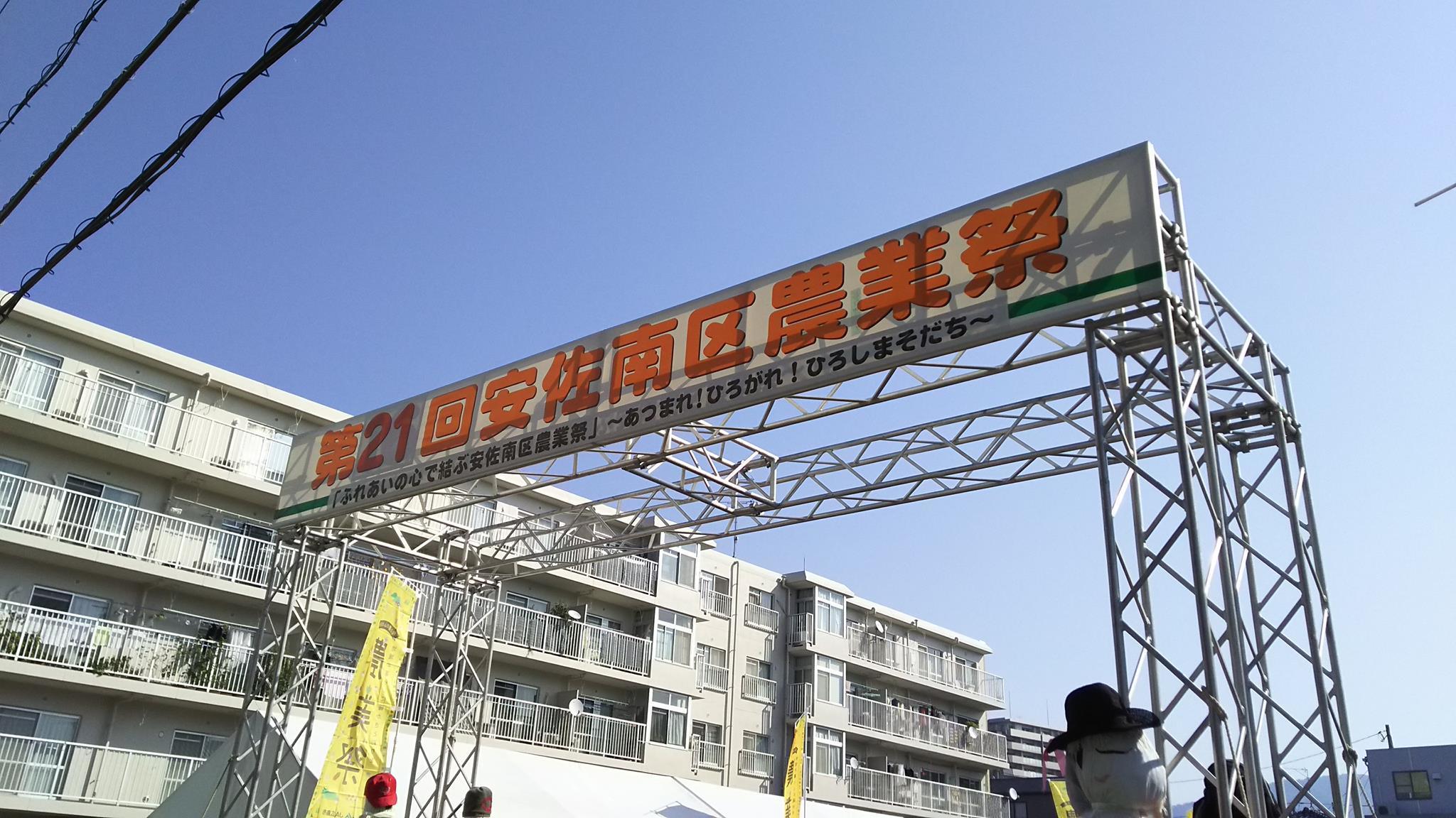 安佐南区民まつり・農業祭開催_e0094315_13243835.jpg