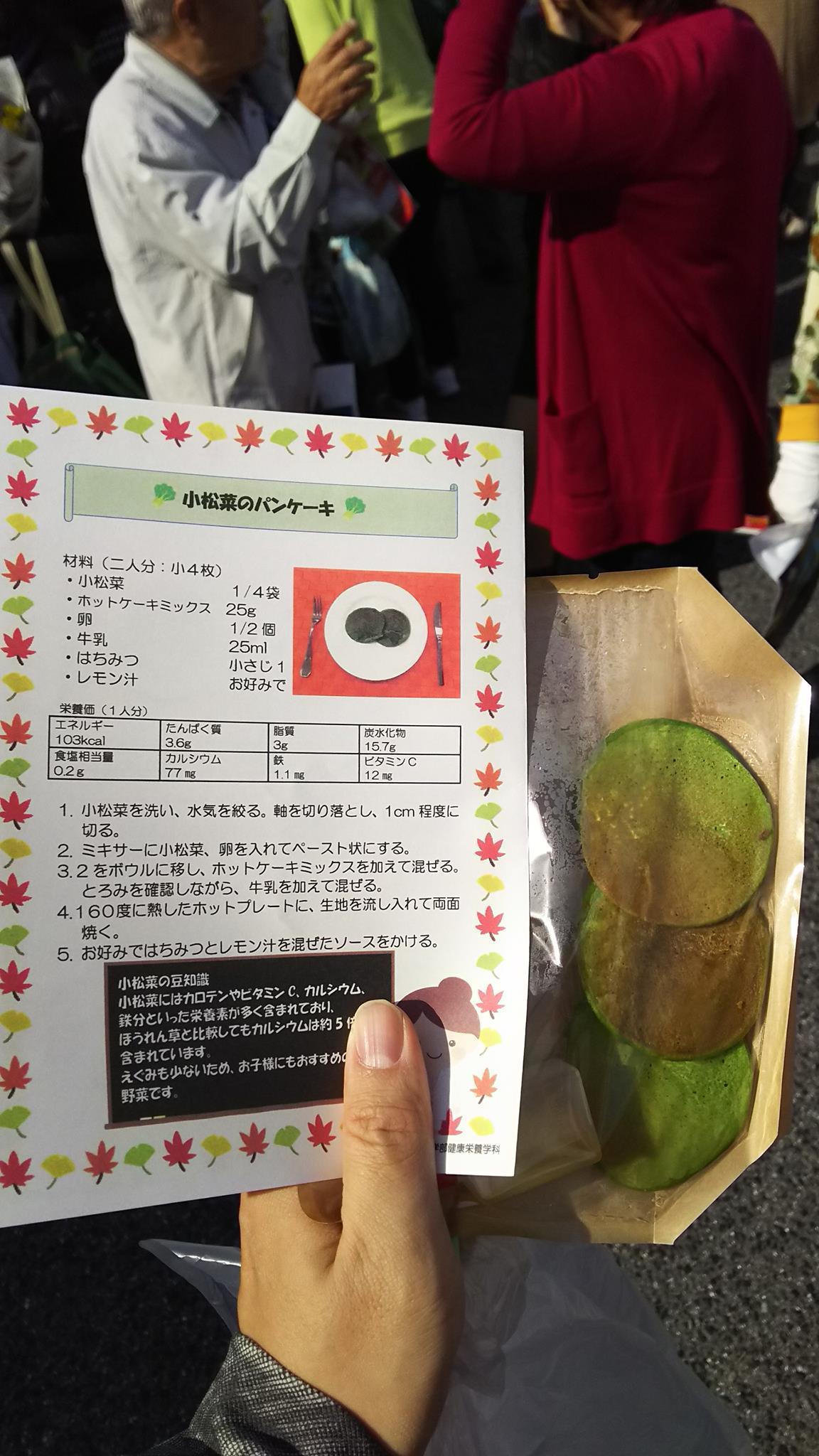 安佐南区民まつり・農業祭開催_e0094315_13274381.jpg