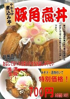 天然温泉めぐみの湯 レストラン夕凪の人気商品No1、No2_c0141652_09371683.jpg