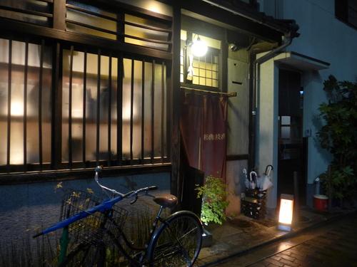京都・清水五条「枝魯枝魯ひとしな」へ行く。_f0232060_15394531.jpg